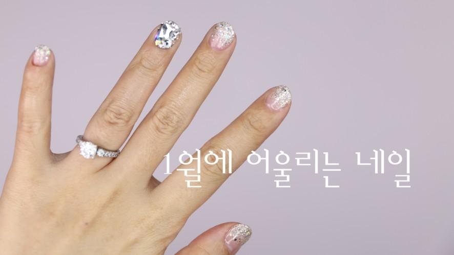 [1분팁] 1월에 어울리는 네일 Nails that go well with January
