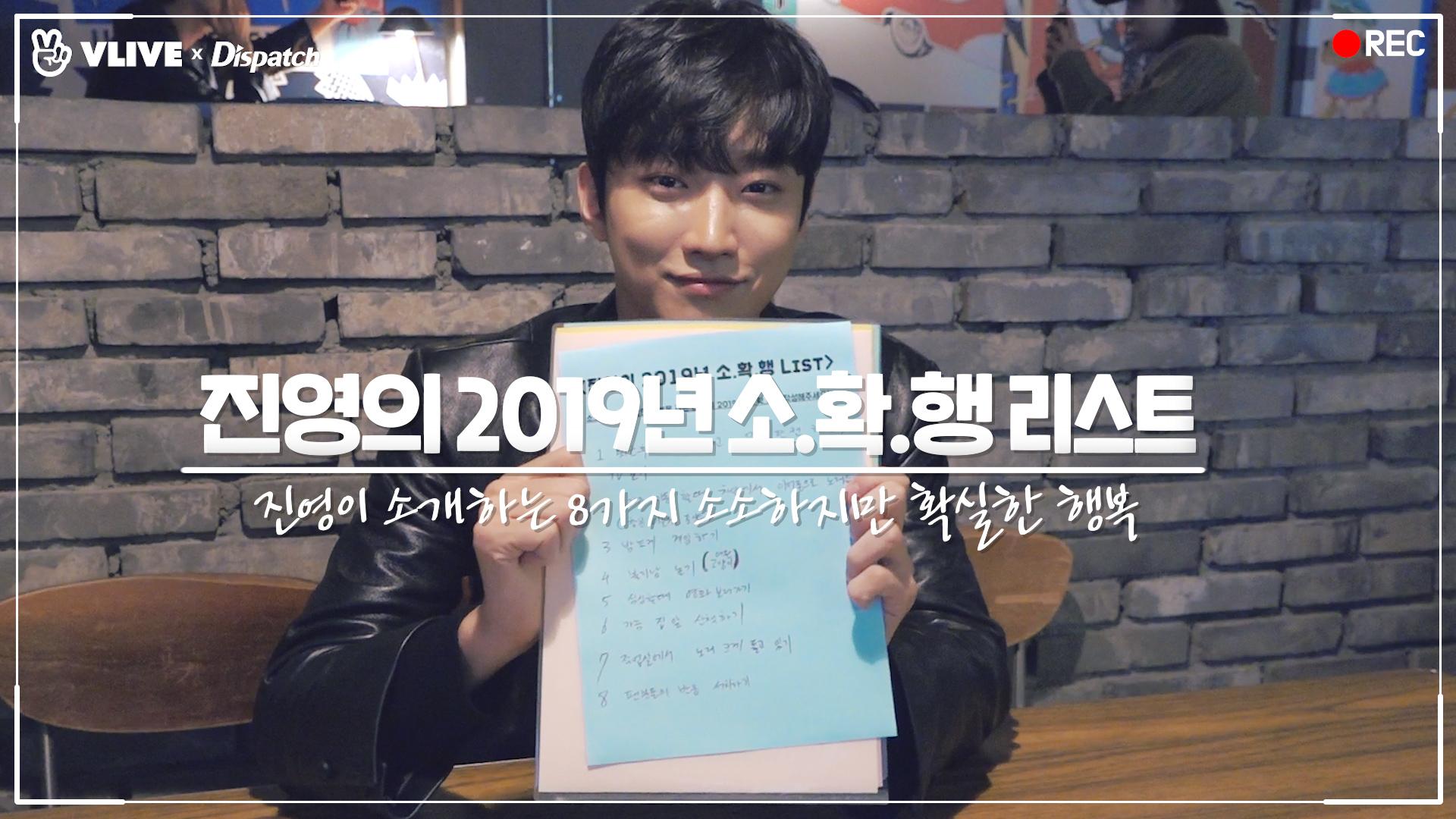 """[ⓓ xV] """"내 안의 소확행"""" (진영:JIN YOUNG)"""