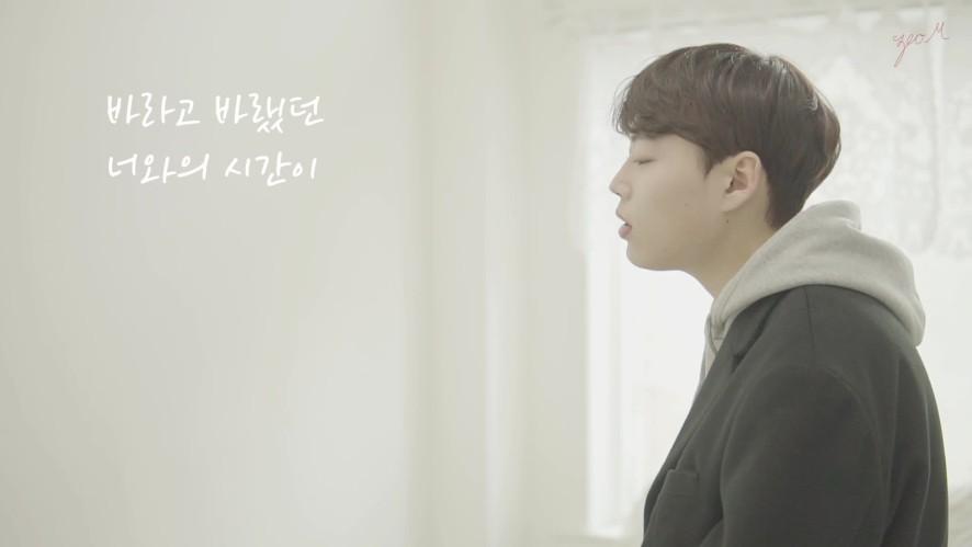 싱어송라이터 요한 - 내 마음이 (뮤직비디오)