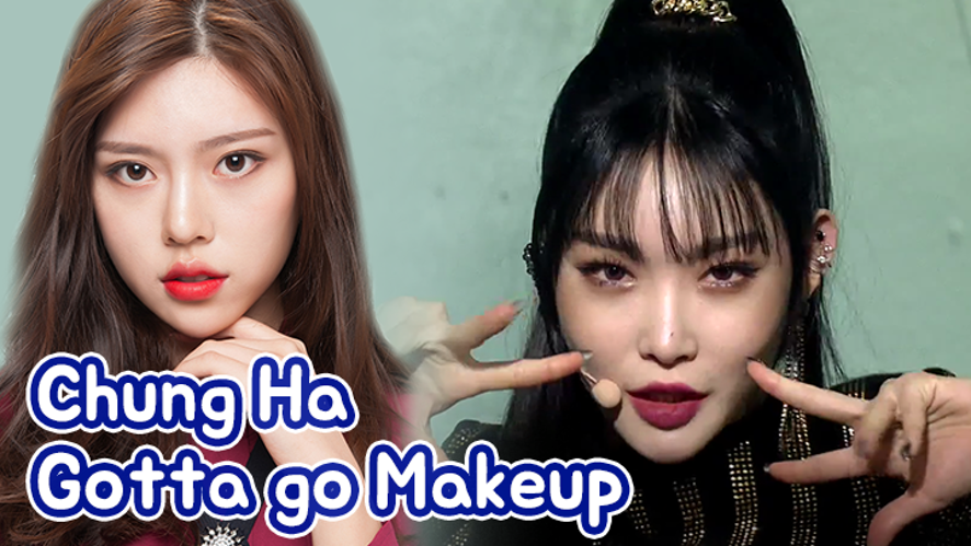 청하 벌써 12시 커버 메이크업 Chung Ha Gotta Go Cover Makeup