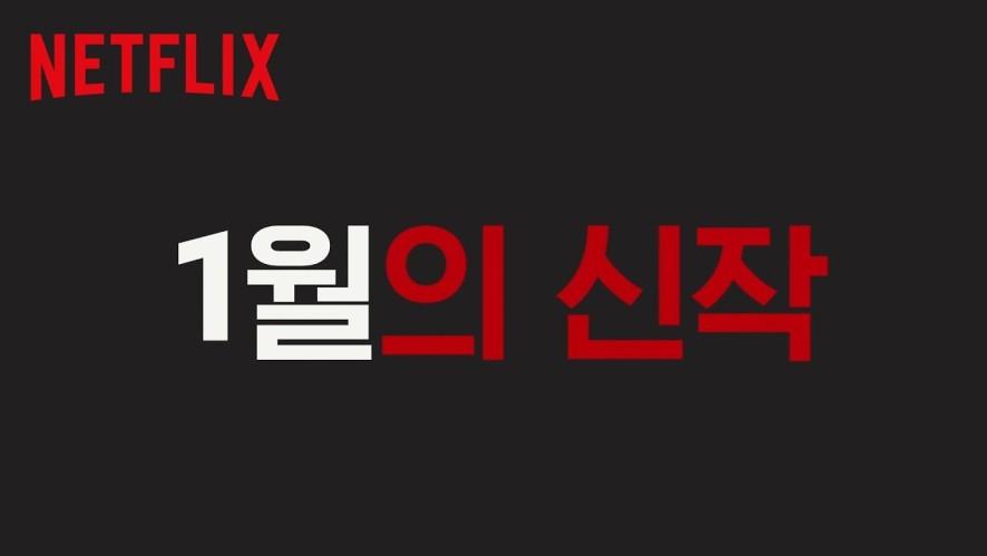 [Netflix] 1월 추천 신작