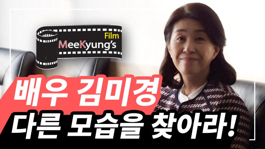 [뽀빠이엔터TV] 미경's 필름 배우 김미경의 진짜 모습은?!