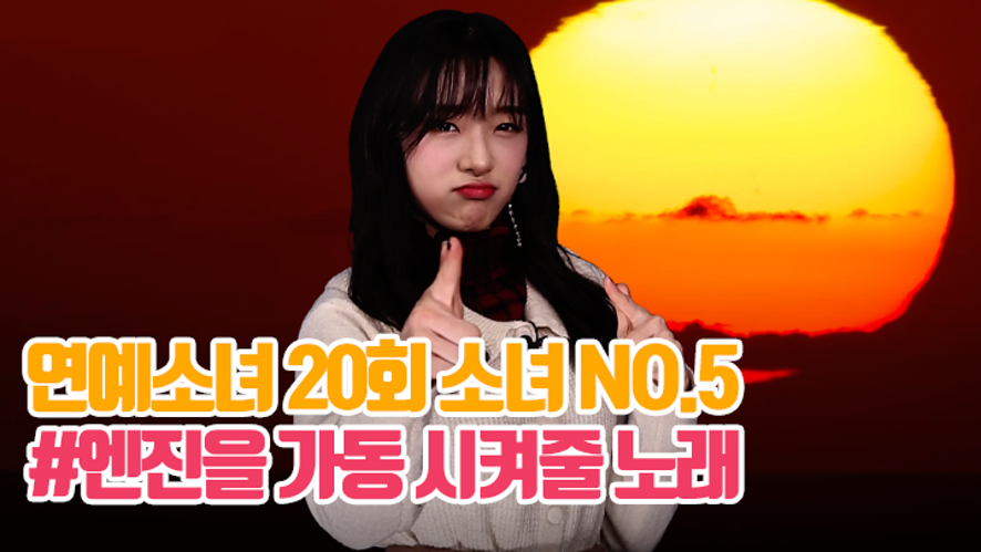 [ENG SUB/연예소녀] EP20. 소녀 NO.5 - 엔진을 가동 시켜줄 노래 (Celuv.TV)