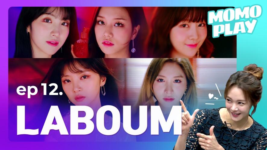 [MOMOPLAY 모모플레이 EP.12] LABOUM (라붐)