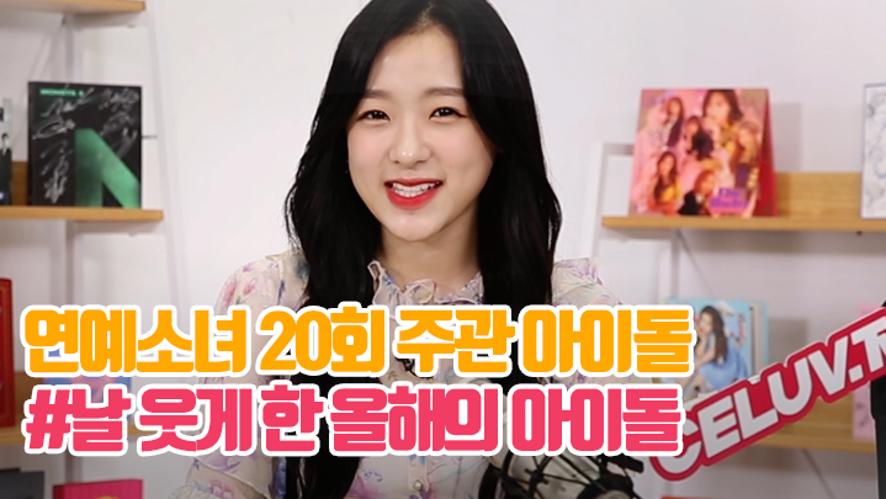 [ENG SUB/연예소녀] EP20. 주관아이돌 - 날 웃게 한 올해의 아이돌 (Celuv.TV)