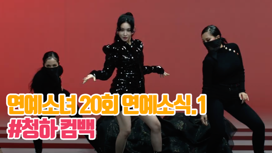 [ENG SUB/연예소녀] EP20. 소녀의 연예소식1 - 청하 컴백 (Celuv.TV)