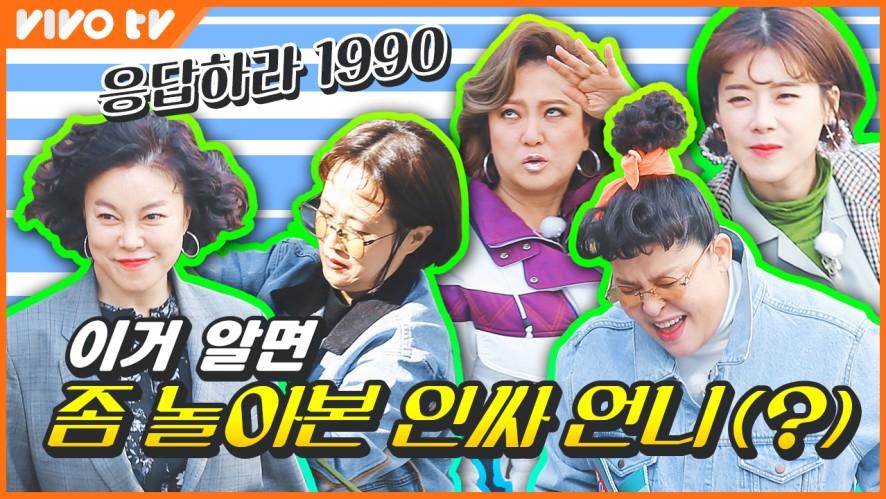 [미밥유 26탄] 90년대로 회귀한 언니들! ★압구정 핫플에 떴다★