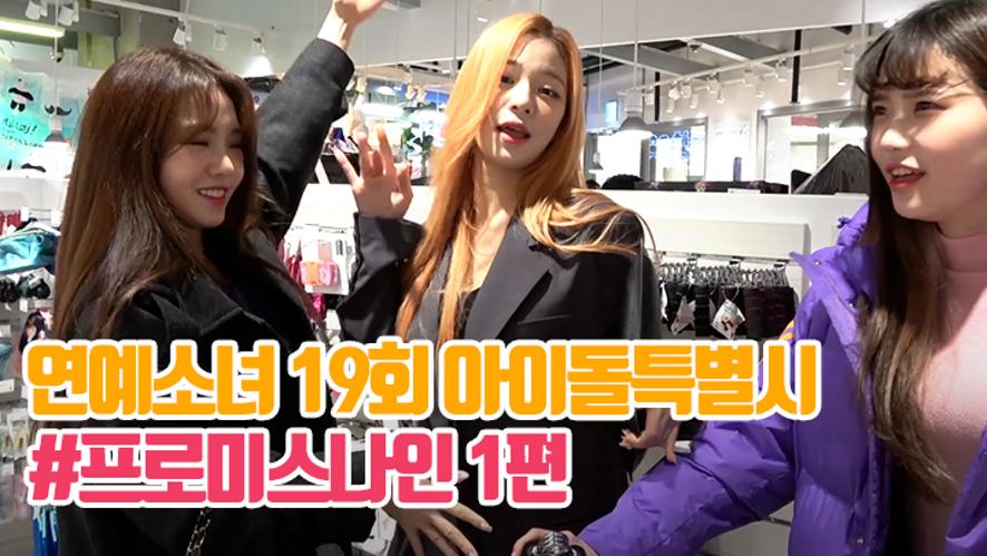 [ENG SUB/연예소녀] EP19. 아이돌특별시 - 프로미스나인 1편 (Celuv.TV)