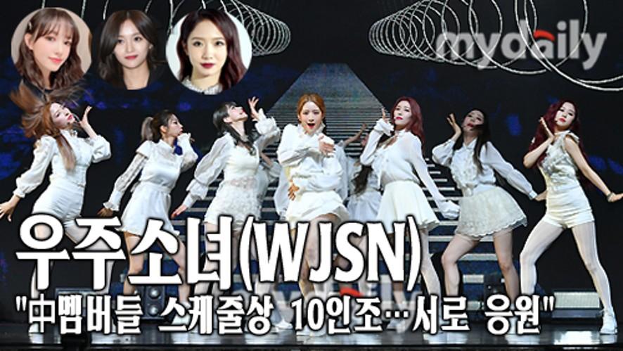 [MD] 우주소녀(WJSN), 성소·미기·선의는 어딨지? 엑시가 말한 中멤버는…