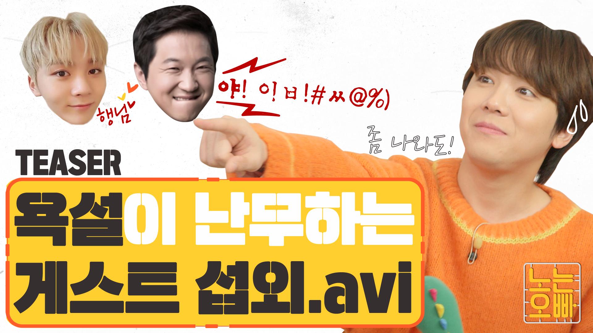아이돌룸에 선전포고하는 이홍기ㅋㅋㅋ [노는 오빠] Teaser (feat. 세븐틴 승관)