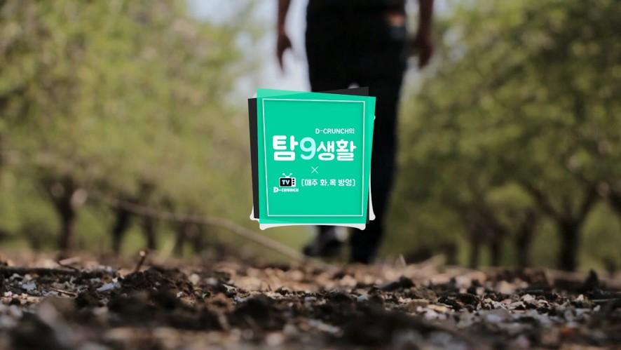 D-CRUNCH(디크런치) - 탐9생활 현욱편 #2