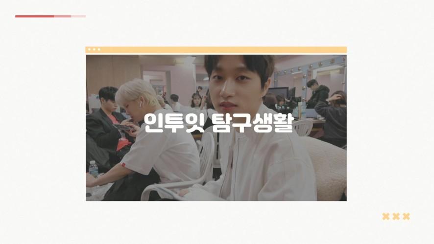 [#인투잇_탐구생활] episode_26 : 아리랑TV 라디오 비하인드
