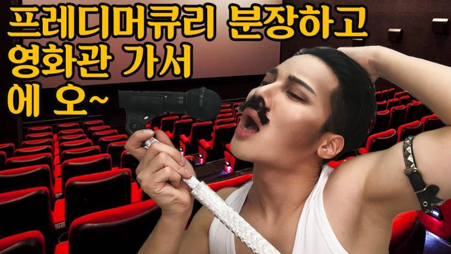 Freddie Mercury Makeup + vlog