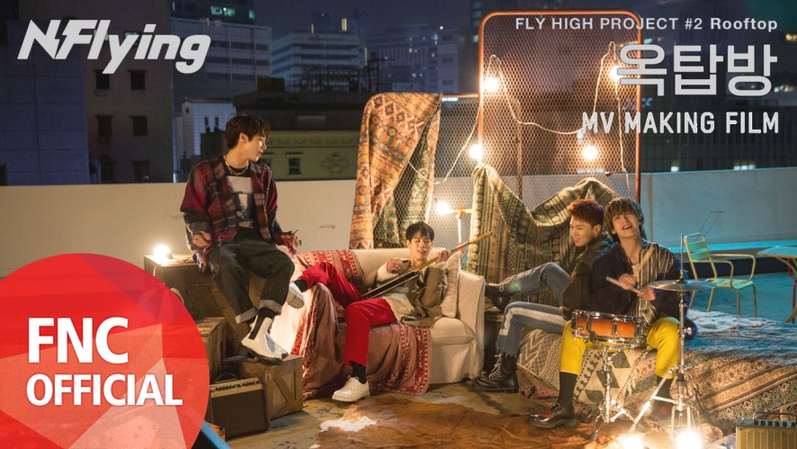 N.Flying (엔플라잉) – 옥탑방 MV MAKING FILM