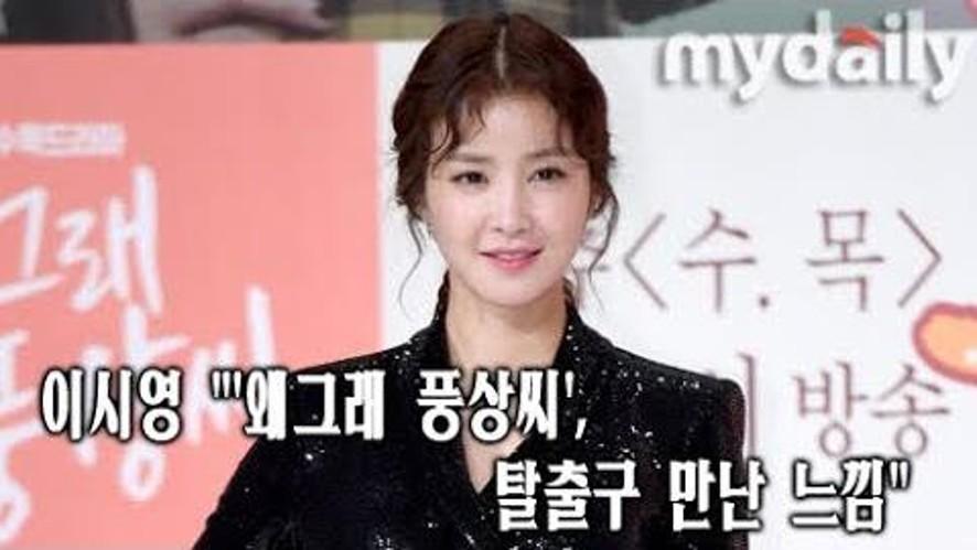 <왜그래 풍상씨> 이시영, 나에게 탈출구 같은 존재의 캐릭터 (Lee Si Young)