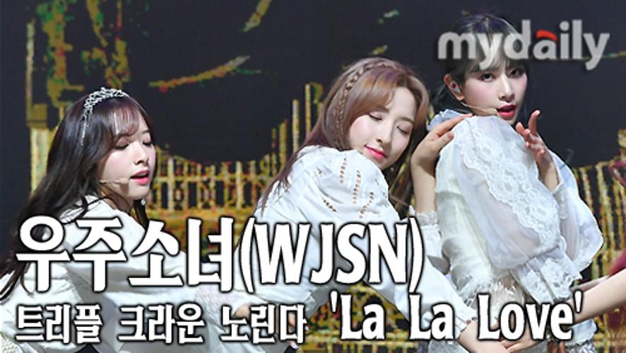 [MD] 우주소녀(WJSN), 'La La Love' 첫 무대