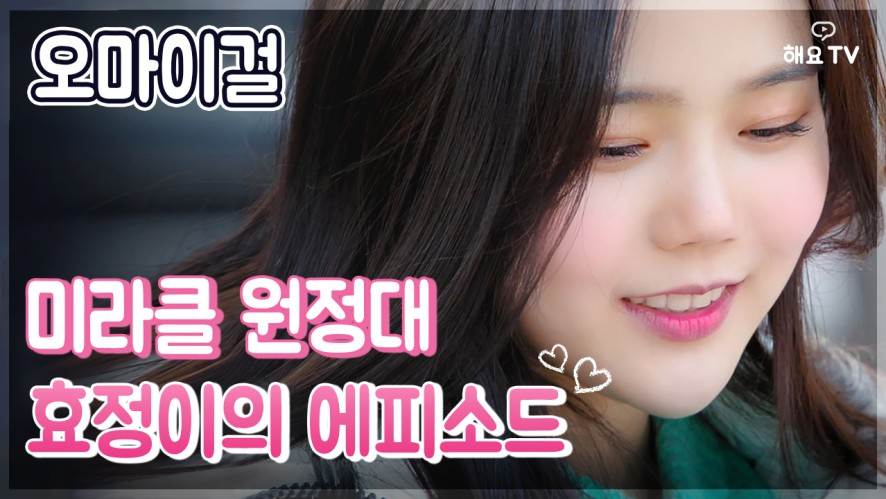[OHMYGIRL] 오마이걸 미라클 원정대 스페셜 영상! 효정이의 에피소드 | OHMYGIRL MIRACLE EXPEDITION EPISODE OF HYOJUNG @해요TV