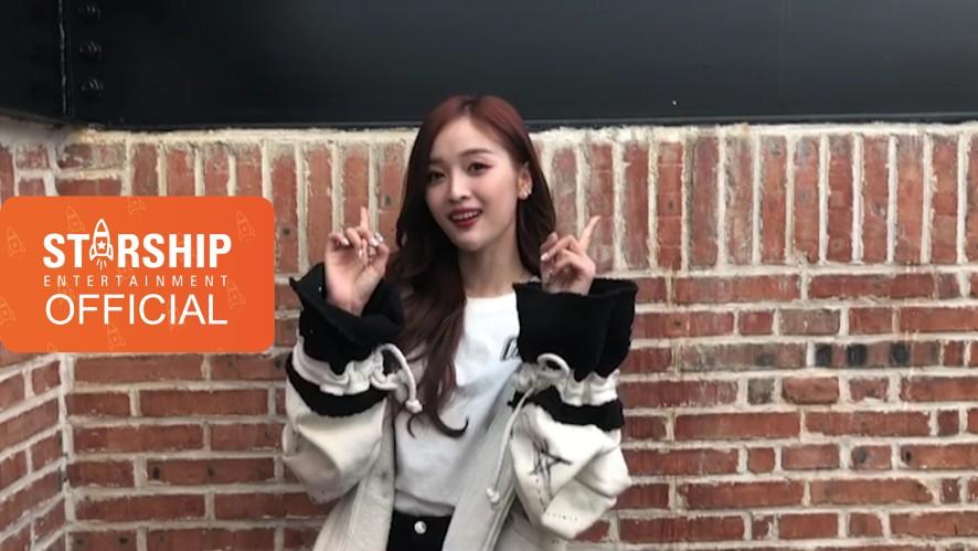 [WJSN] 우주소녀 선의 WJ STAY? 응원 영상이 도착했어요!