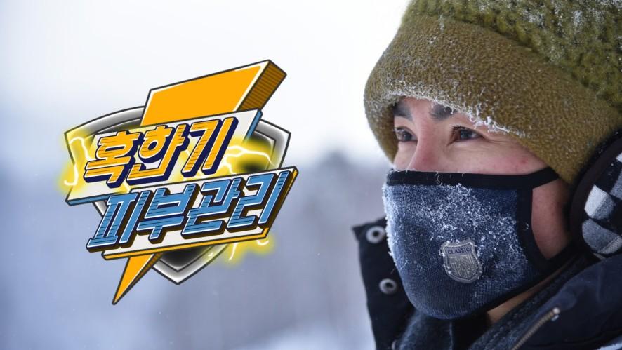[1분팁] 혹한기 피부 진정 팁 | Tips for soothing the skin in winter