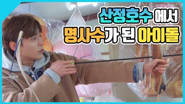 [K-pop tour] 대한민국 100대 관광지 산정호수를 가다! Tourist 유니크(UNIQ)