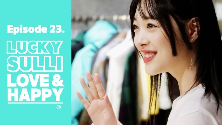 [진리상점│Jinri Market]EP23. LUCKY SULLI LOVE&HAPPY