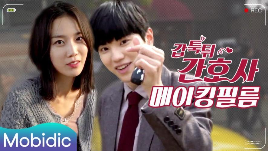 인피니트 성종 & 장희령의 힐링 판타지 로맨스♡ 숏폼 드라마 <갑툭튀간호사> 메이킹 영상