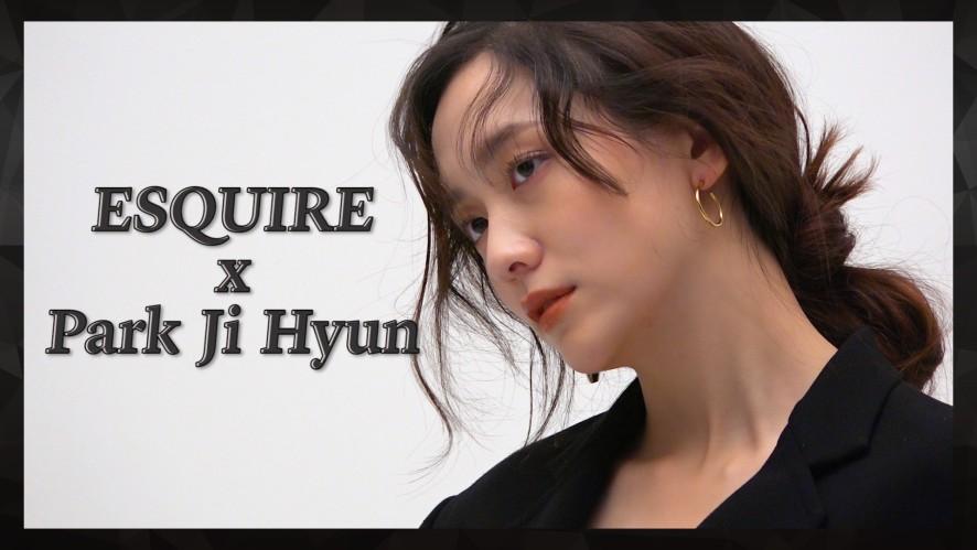 [박지현] 빠졌다 지현의 눈빛에. 취했다 지현의 미모에 #ESQUIRE (Park Ji Hyun)
