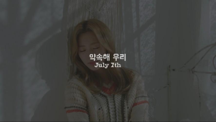 [Special Clip] Dreamcatcher(드림캐쳐) '약속해 우리(July 7th)' 4K
