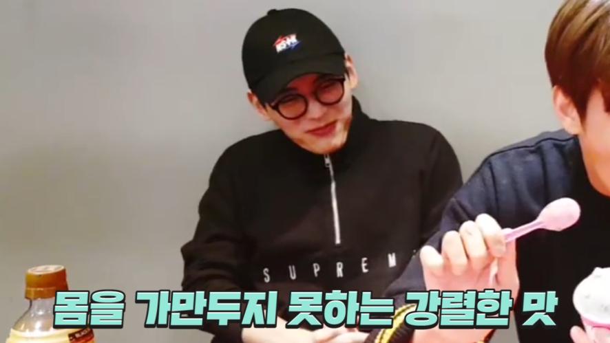 [HOTSHOT] 나 지금 태평양 찍고 노을 지는 들판 위 허수아비야🌊🌄(Yoon San and Ko Hojung's eating V)