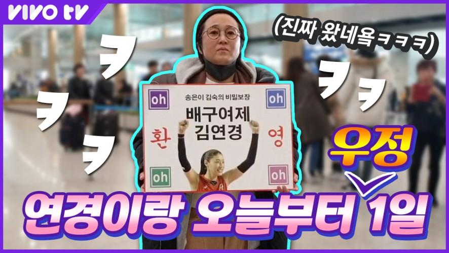 김연경 선수 귀국 환영하러 진짜 레알 공항 마중나간 송은이 & 김숙