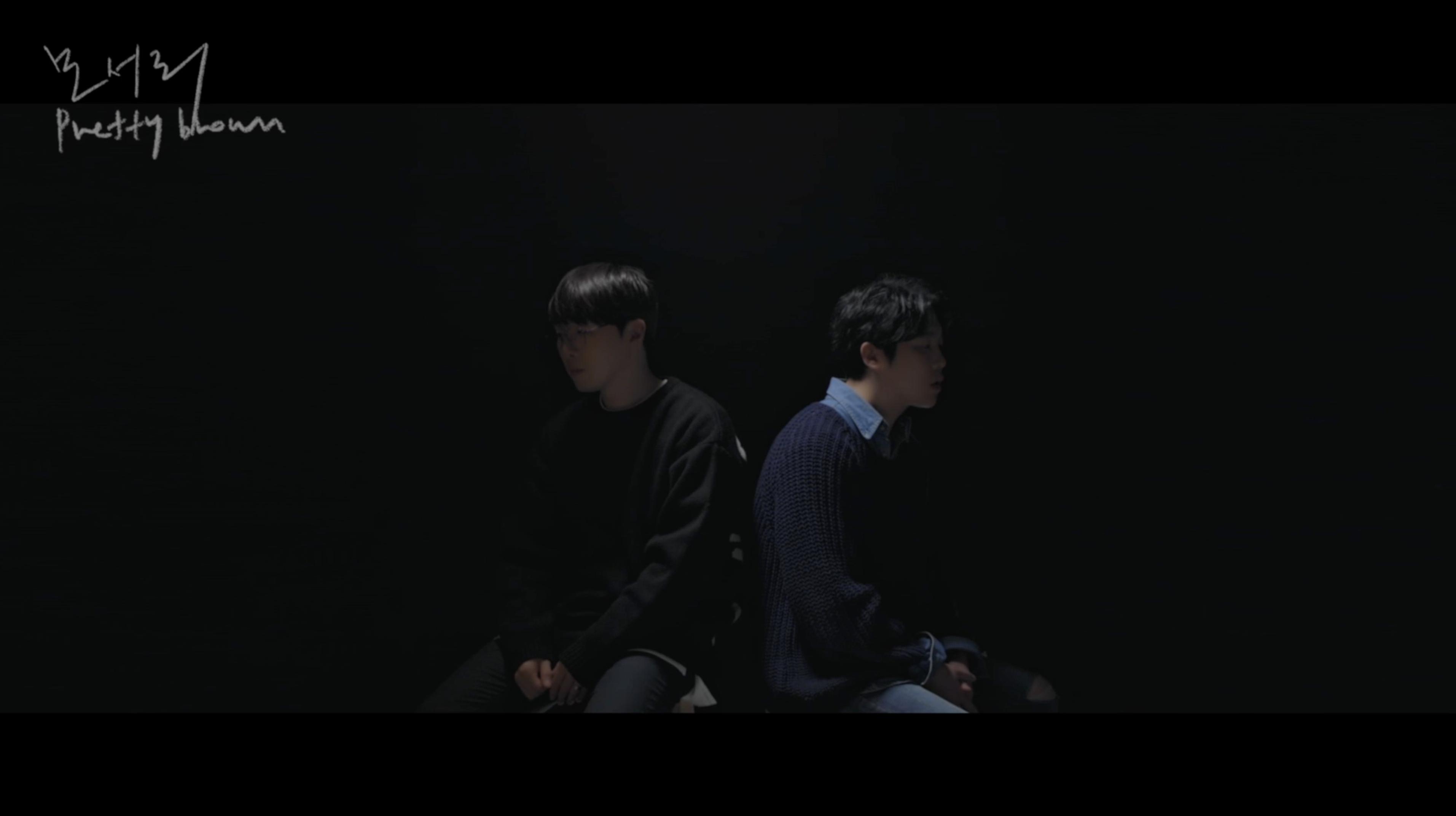 프리티브라운 [Pretty Brown] '모서리 (The Edge of Love)' Official M/V