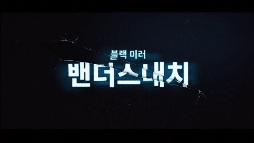 [Netflix] 블랙미러: 밴더스내치