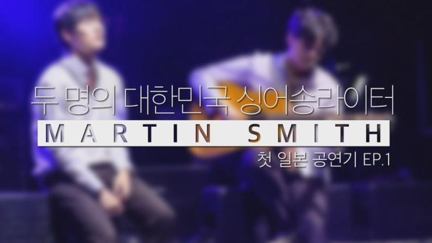 대한민국 싱어송라이터 마틴 스미스 첫 일본 공연기 EP.1 (Japan Tour EP. 1)