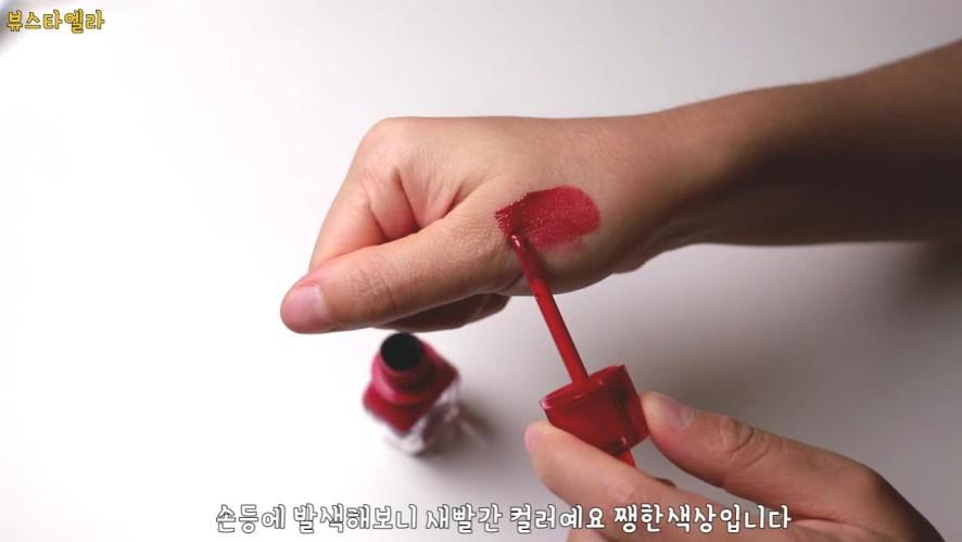 [1분팁]페리페라 슈가젤리틴트 (자두말랭이.무화과스프레드)  [1min tip] Peripera Sugar Jelly Tint