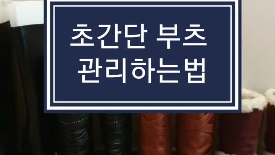 [1분팁] 티안의 초간단 부츠관리하는법  A super simpe way of taking care of boots