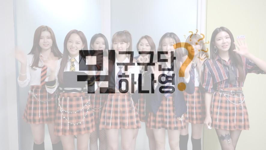 구구단(gugudan) 구구단뭐하나영? ep.25