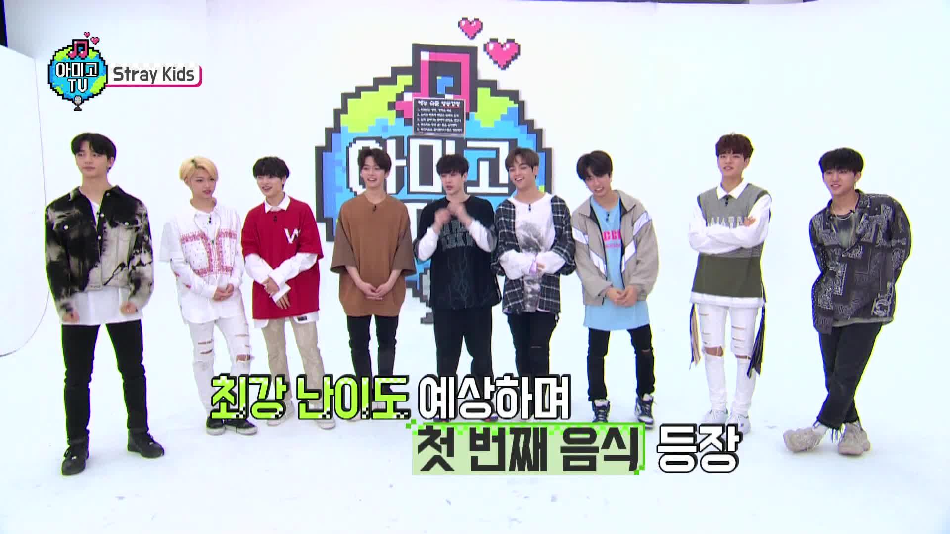 [아미고TV 3] 스트레이키즈 ep.02 예능 슼쿨에 온 칼군무의 대명사들