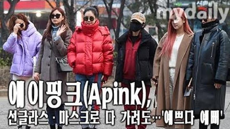 [에이핑크:Apink] 뮤직뱅크 출근길, 가려도 이 미모 실화?