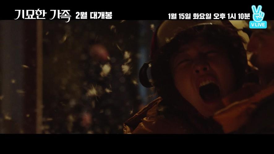 (예고) 정재영 X 김남길 X 엄지원 X 이수경 X 정가람 '기묘한 가족' V라이브 (Preview) 'THE ODD FAMILY : ZOMBIE ON SALE' VLIVE