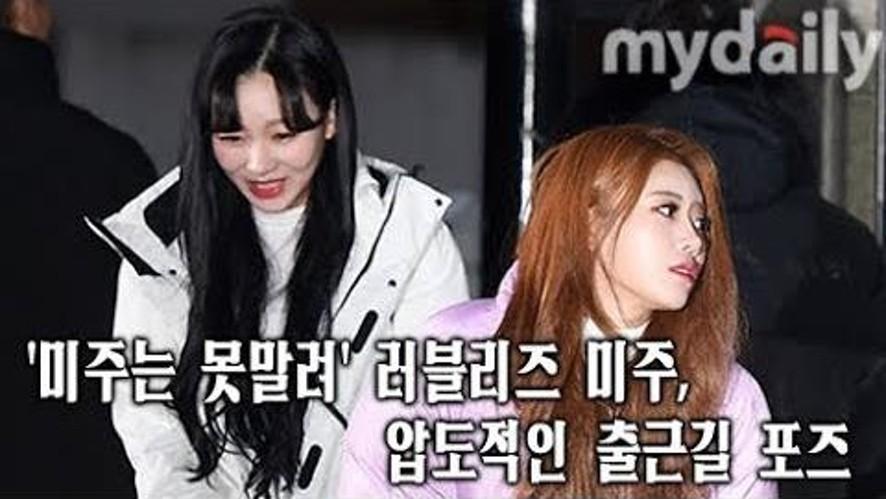 [러블리즈:Lovelyz] 뮤직뱅크 출근길, '러블리즈 인싸' 미주의 압도적인 포즈