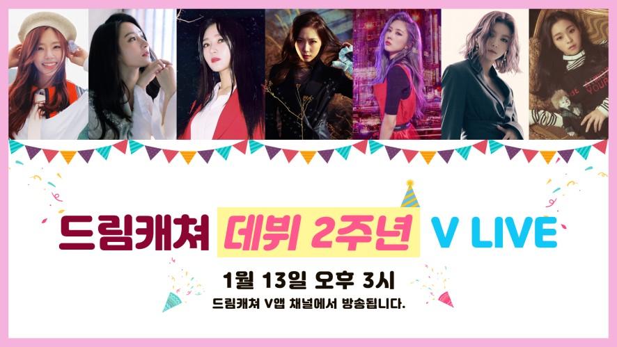 [드림캐쳐] 데뷔 2주년 V LIVE 🎂