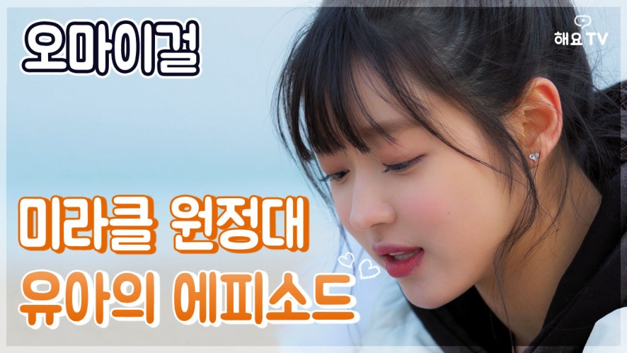 [OHMYGIRL] 오마이걸 미라클 원정대 스페셜 영상! 유아의 에피소드 | OHMYGIRL MIRACLE EXPEDITION EPISODE OF YOOA @해요TV