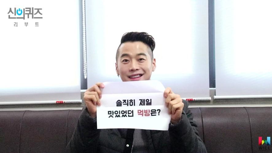 [김재원] OCN <신의 퀴즈:리부트> 종영 소감