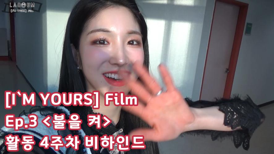 [I`M YOURS] Film Ep.3 '불을 켜' 활동 4주차 비하인드