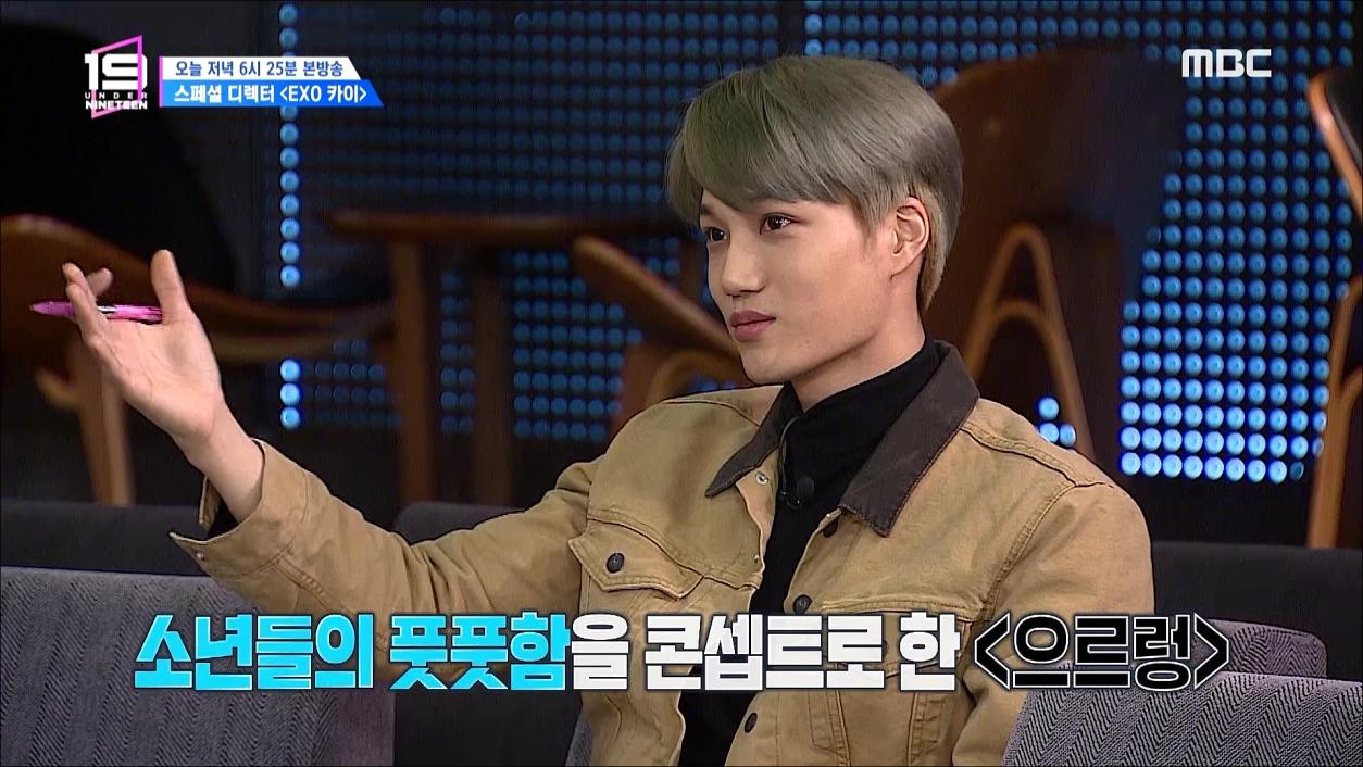 [11회/선공개] 스페셜 디렉터 'EXO 카이'