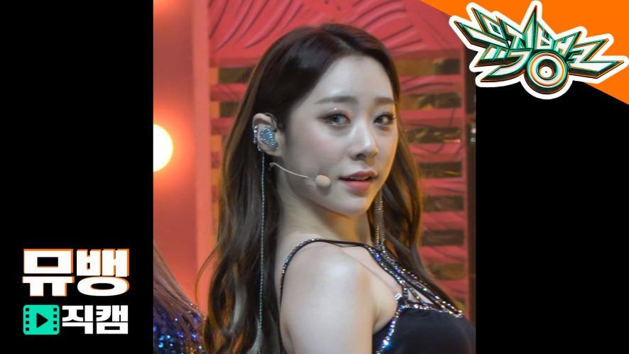 [뮤직뱅크 직캠 190111] 우주소녀_연정 / La La Love [WJSN_YEON JUNG / La La Love / Music Bank / Fan Cam ver.]