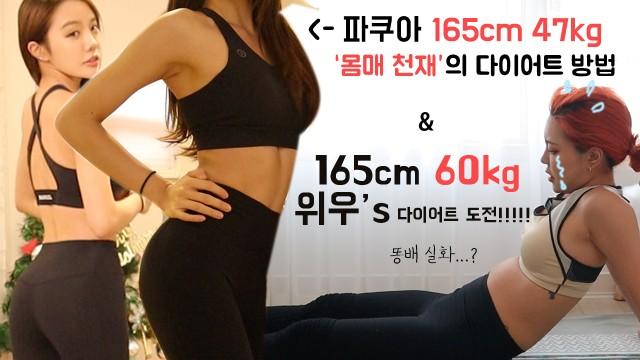 다이어트자극받는 파쿠아(165cm/47kg)의 다이어트 방법&적정체중을 넘긴 165cm 60kg위우의 다이