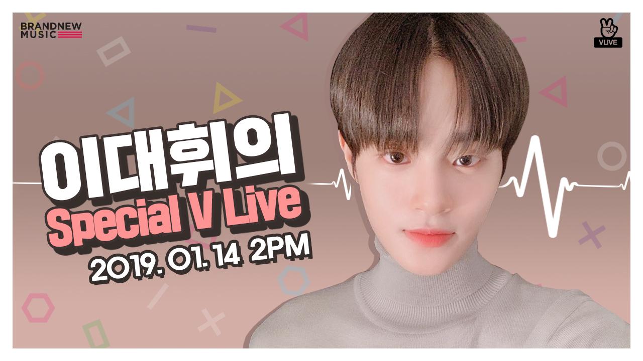 [#이대휘] '이대휘의 Special V Live'