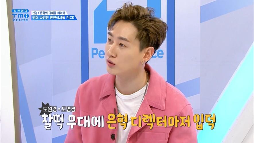 [김신영의 TMI/10회] 신영X은혁의 아이돌 메이커