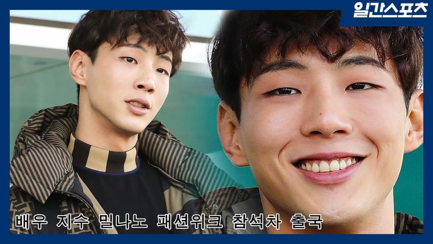배우 지수 미소가 멋진 남자의 공항패션